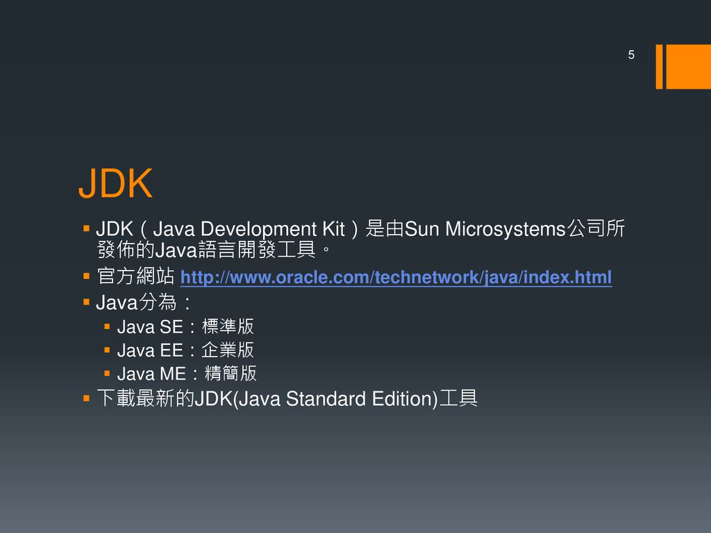 JDK JDK(Java Development Kit)是由Sun Microsystems公司所發佈的Java語言開發工具。