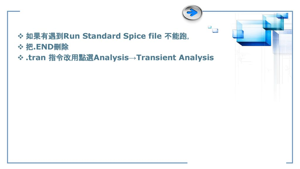 如果有遇到Run Standard Spice file 不能跑,
