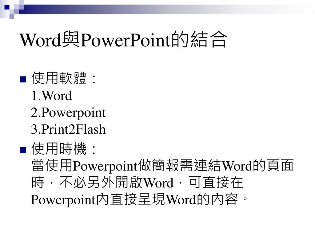 Word與PowerPoint的結合 使用軟體: 1.Word 2.Powerpoint 3.Print2Flash
