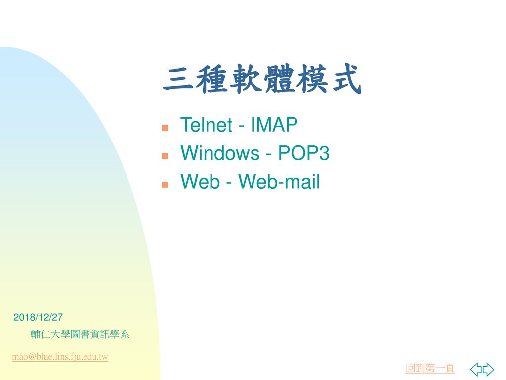 三種軟體模式 Telnet - IMAP Windows - POP3 Web - Web-mail 2018/12/27