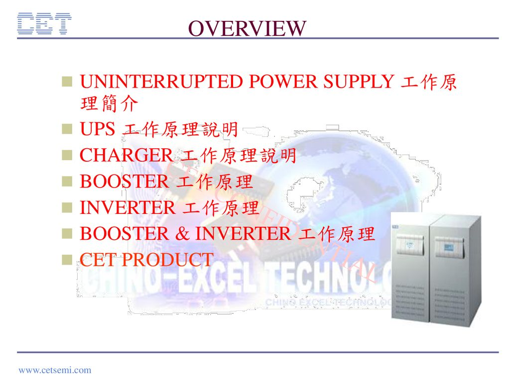 OVERVIEW UNINTERRUPTED POWER SUPPLY 工作原理簡介 UPS 工作原理說明 CHARGER 工作原理說明