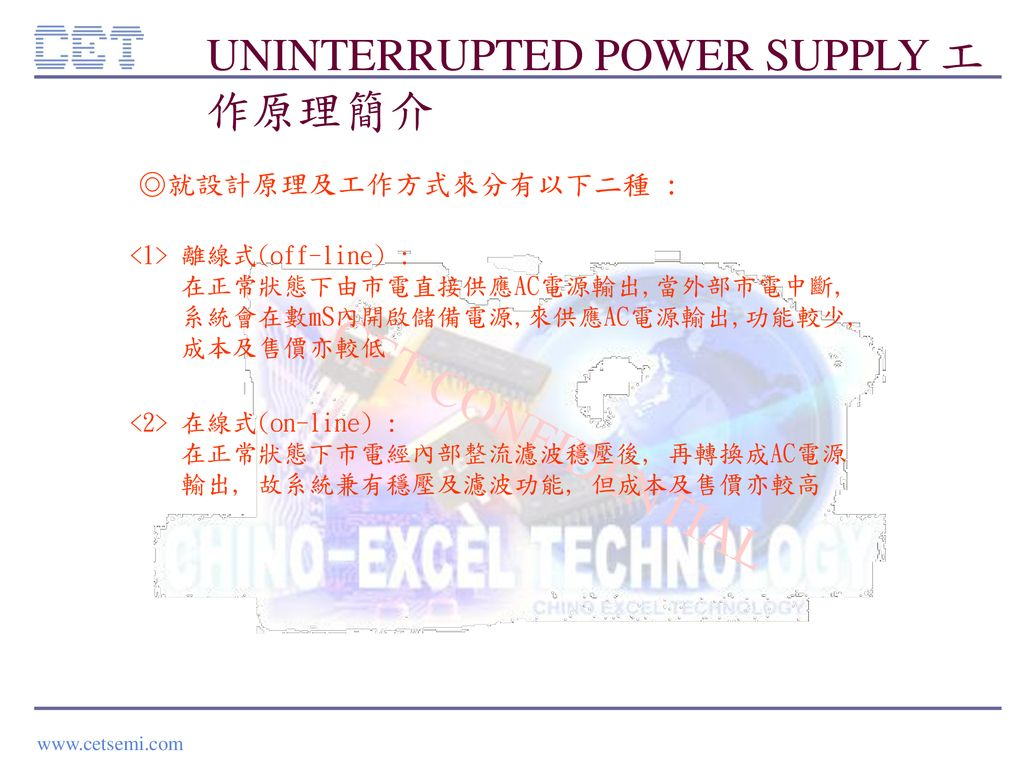 UNINTERRUPTED POWER SUPPLY 工作原理簡介