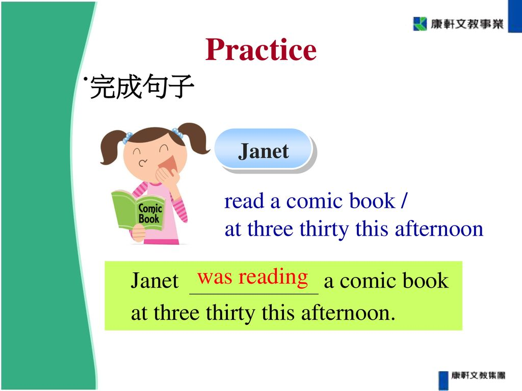 Practice ˙完成句子 read a comic book / at three thirty this afternoon