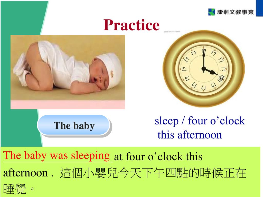 Practice sleep / four o'clock this afternoon The baby was sleeping