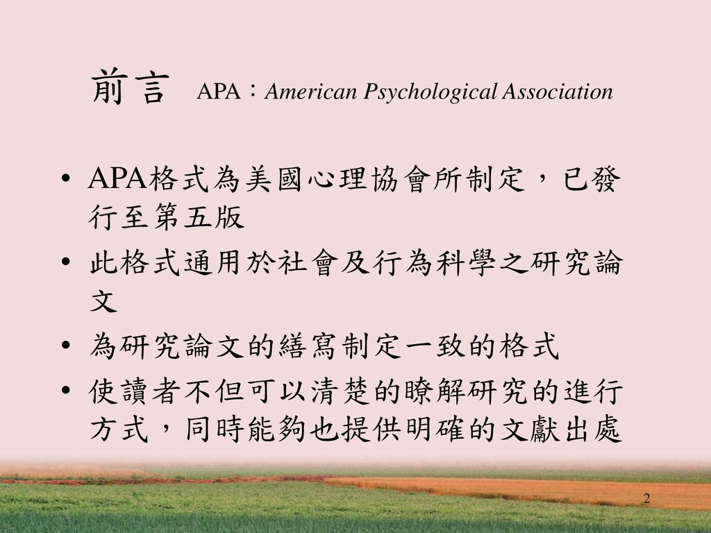 前言 APA:American Psychological Association