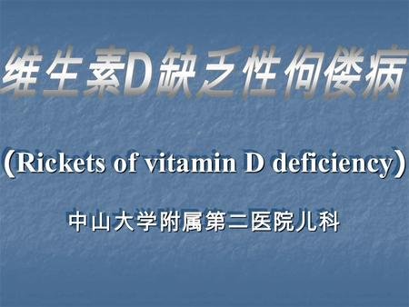 ( Rickets of vitamin D deficiency ) 中山大学附属第二医院儿科.