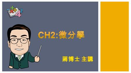 CH2: 微分學 切 The definition of derivatives CH2: 微分學 Step1 :