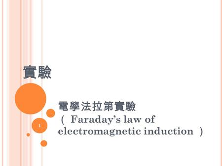 實驗 電學法拉第實驗 ( Faraday's law of electromagnetic induction ) 1.