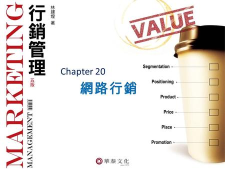Chapter 20. 行銷管理 Chapter 20 網路 行銷 20-2 行銷管理 Chapter 20 網路 行銷 20-3 美國加州大學洛杉磯分校( University of California at Los Angeles )和史坦福研究中心( Stanford Research Institute.