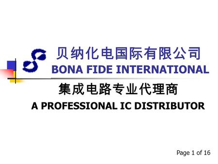 贝纳化电国际有限公司 BONA FIDE INTERNATIONAL 集成电路专业代理商 A PROFESSIONAL IC DISTRIBUTOR Page 1 of 16.