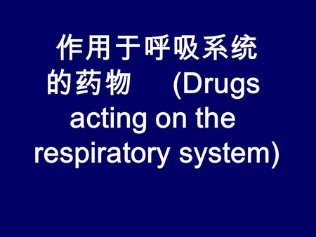作用于呼吸系统 的药物 (Drugs acting on the respiratory system)