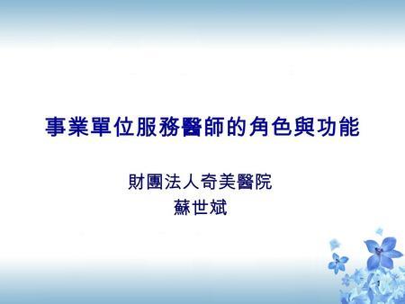 學校應推動之安全衛生管理工作及相關文件. - ppt download