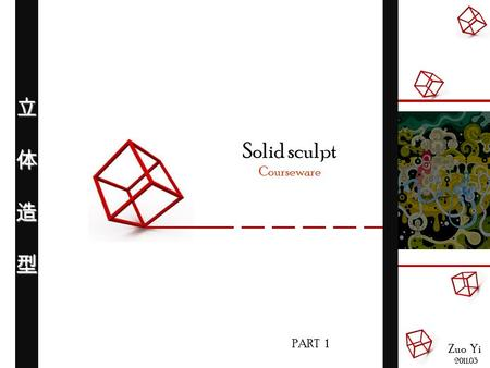 Solid sculpt Courseware Zuo Yi 2011.03 立体造型 PART 1.