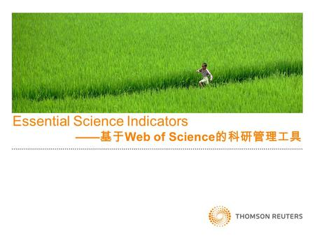 Essential Science Indicators —— 基于 Web of Science 的科研管理工具.
