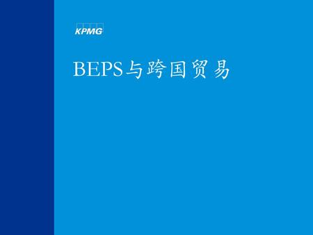 0 © 2016 KPMG Huazhen LLP — a People's Republic of China partnership, KPMG Advisory (China) Limited — a wholly foreign owned enterprise in China, and KPMG.
