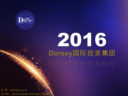 官 网: dorseyvn.com 会员网: user.dorsey88.com/user_login.asp 2016.