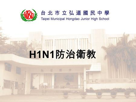 Taipei Municipal Hongdao Junior High School 台北市立弘道國民中學 H1N1 防治衛教.
