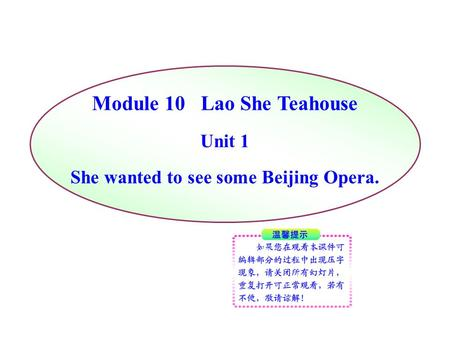 Module 10 Lao She Teahouse Unit 1 She wanted to see some Beijing Opera.