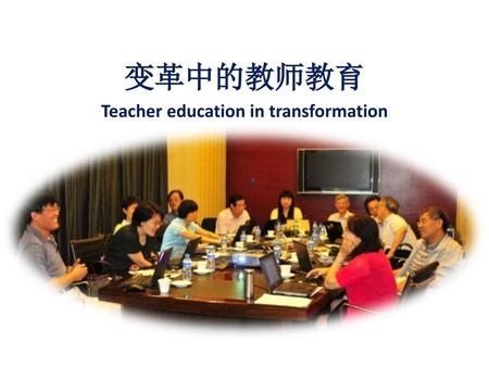 变革中的教师教育 Teacher education in transformation
