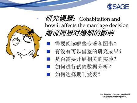 研究课题:Cohabitation and how it affects the marriage decision婚前同居对婚姻的影响