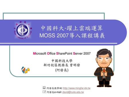 目錄 Microsoft Office SharePoint Server 2007
