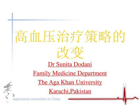 高血压治疗策略的改变 Dr Sunita Dodani Family Medicine Department