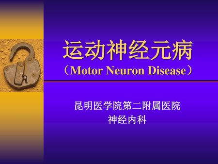 运动神经元病 (Motor Neuron Disease)
