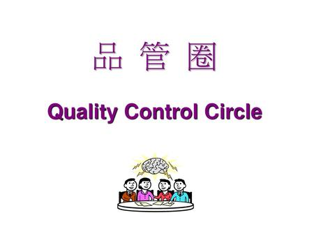 Quality Control Circle