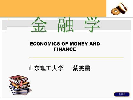 ECONOMICS OF MONEY AND FINANCE
