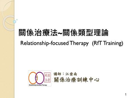 關係治療法~關係類型理論 Relationship-focused Therapy (RfT Training)