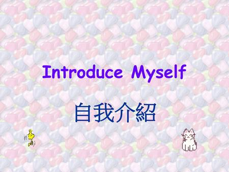 Introduce Myself 自我介紹.