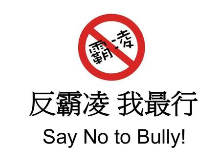 反霸凌 我最行 Say No to Bully!.