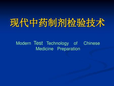 Modern Test Technology of Chinese Medicine Preparation