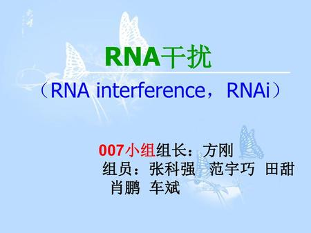 (RNA interference,RNAi)