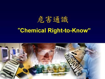 "危害通識 ""Chemical Right-to-Know"""