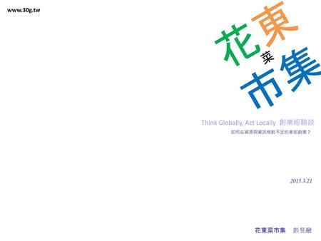 Think Globally, Act Locally 創業經驗談
