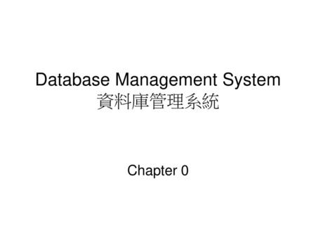 Database Management System 資料庫管理系統