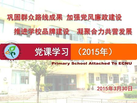 Primary School Attached To ECNU