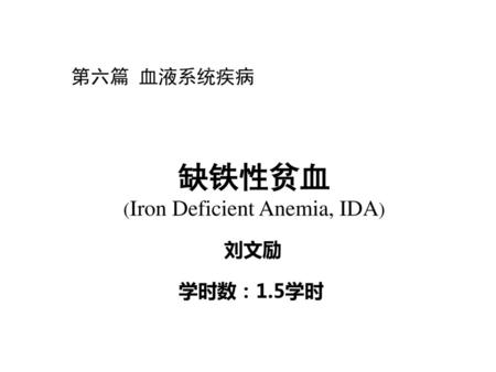 (Iron Deficient Anemia, IDA)