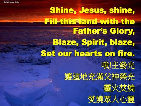 Fill this land with the Father's Glory, Blaze, Spirit, blaze,