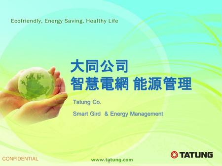大同公司 智慧電網 能源管理 Tatung Co. Smart Gird & Energy Management