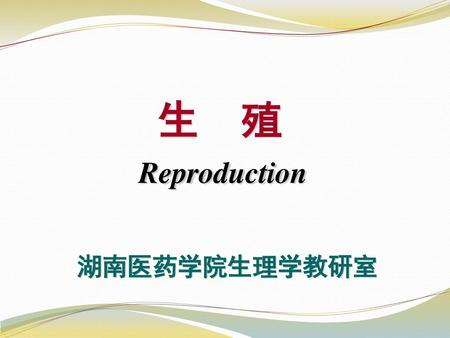 生 殖 Reproduction 湖南医药学院生理学教研室.