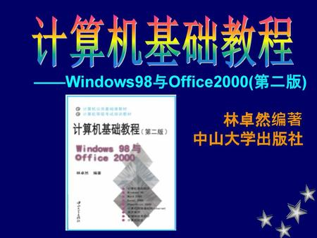 ——Windows98与Office2000(第二版) 林卓然编著 中山大学出版社