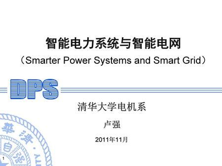 智能电力系统与智能电网 (Smarter Power Systems and Smart Grid)