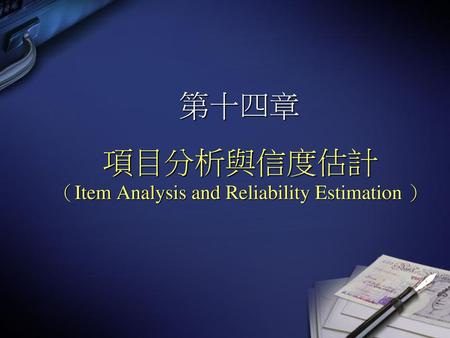 項目分析與信度估計 (Item Analysis and Reliability Estimation )