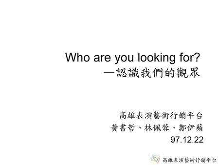 Who are you looking for? —認識我們的觀眾