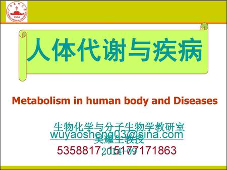 人体代谢与疾病 wuyaosheng03@sina.com 5358817, 15177171863 Metabolism in human body and Diseases 生物化学与分子生物学教研室 吴耀生教授 2014-09 wuyaosheng03@sina.com 5358817, 15177171863.
