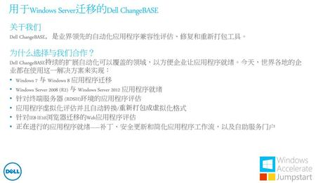 用于Windows Server迁移的Dell ChangeBASE