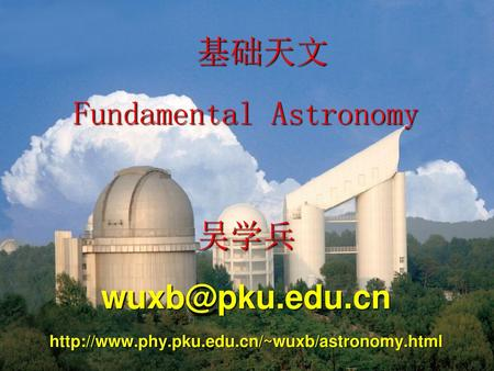 基础天文 Fundamental Astronomy 吴学兵 edu. cn  phy. pku