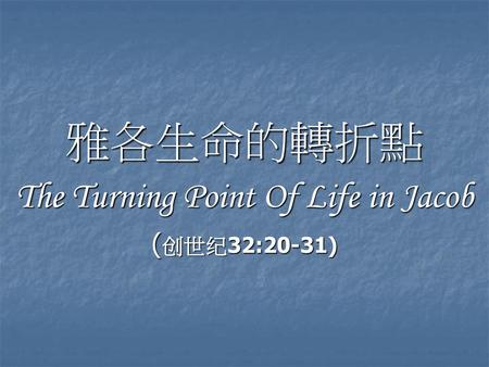 雅各生命的轉折點 The Turning Point Of Life in Jacob (创世纪32:20-31)